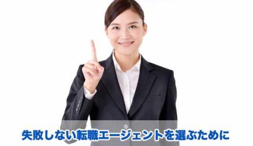 転職を成功させるための転職エージェントの選び方
