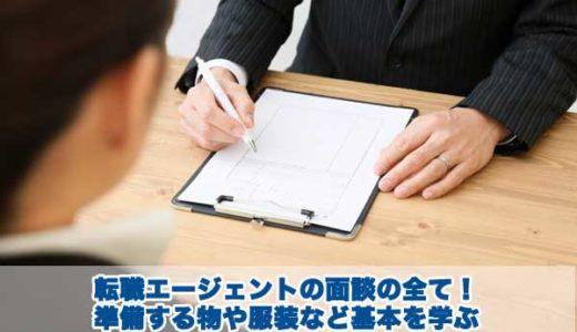 転職エージェントの面談の全て!準備する物や服装など基本を学ぶ