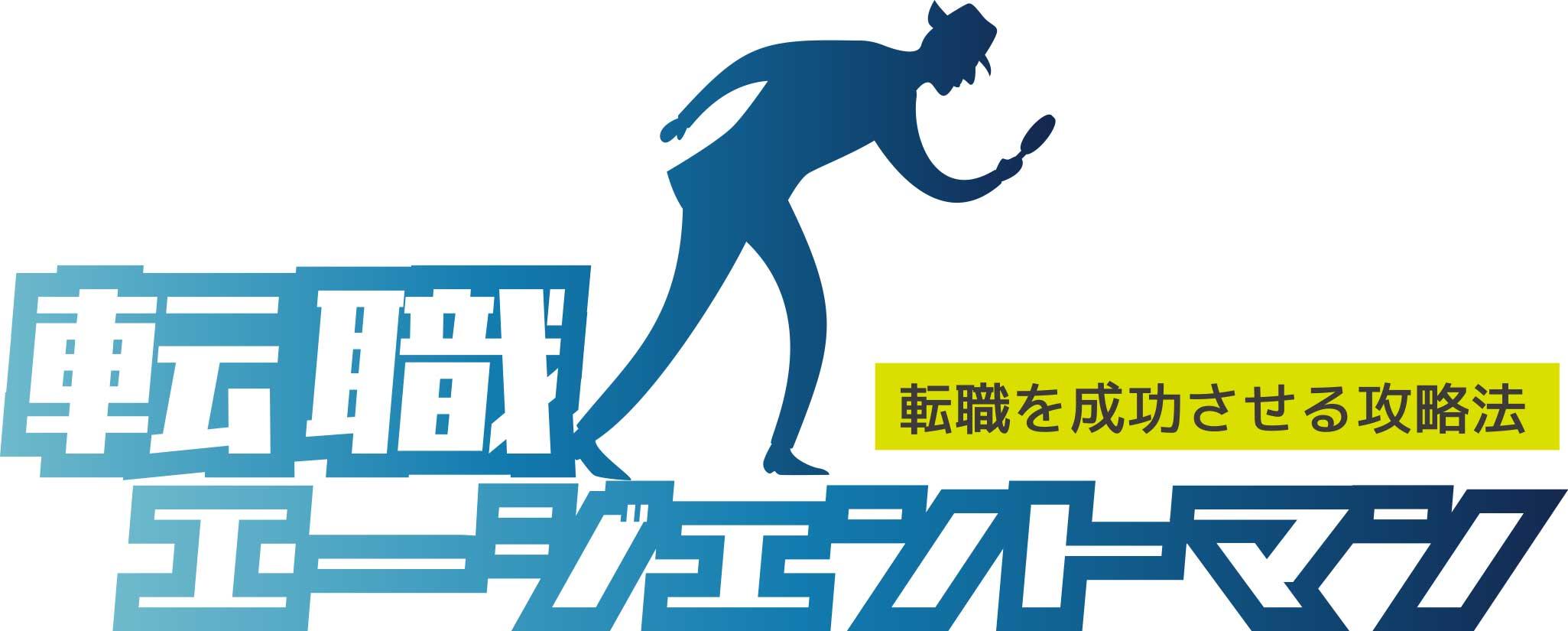【転職エージェントマン】転職を成功させる攻略法