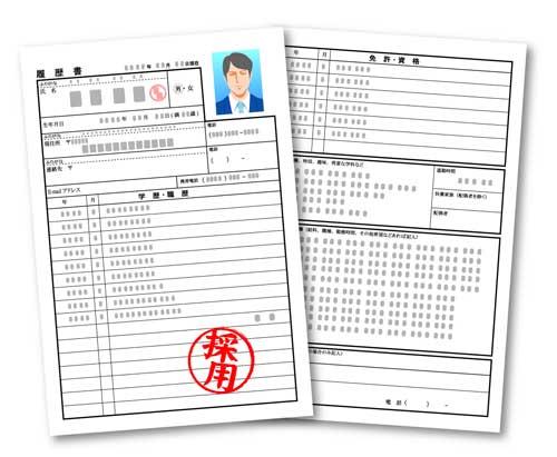 履歴書や職務経歴書の添削