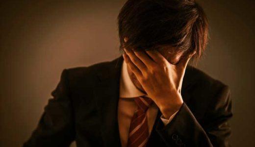 転職エージェント経由で転職して失敗するケースもある