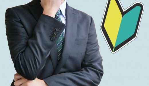 30代で未経験の転職は本当に難しいのか?転職しやすいおすすめの業界は?