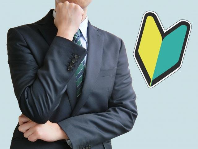 30代で未経験の転職は本当に難しいのか?